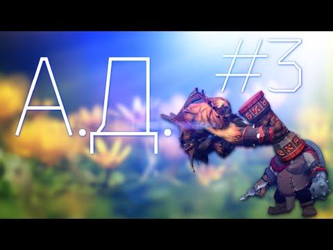 видео: А.Д. #3 - earthshaker&tuskar (fubar)
