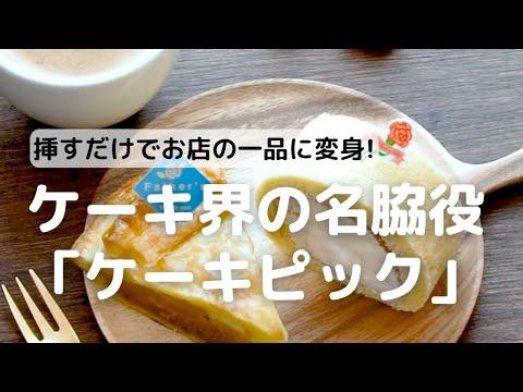 挿すだけでお店の一品に変身!ケーキピック| Introducing Cake toppers| cotta-コッタ