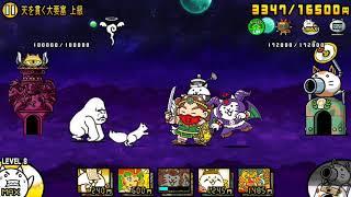 Battle Cats Japan 8.5 Collab 8