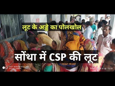 Kishanganj । SBI । Banking । Kochadhaman ।  सोन्था CSP संचालक की वसूली से परेशान ग्रामीण