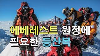 [박영준TV] 에베레스트 원정에는 어떤 등산복이 필요할…