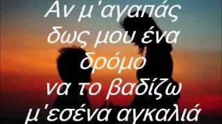 ΔΗΜΟΣ ΑΝΑΣΤΑΣΙΑΔΗΣ ΑΝ Μ ΑΓΑΠΑΣ (στίχοι)