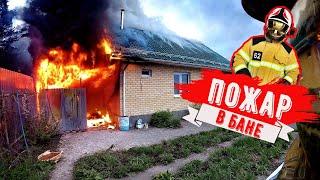 Пожар Горит кровля Бани