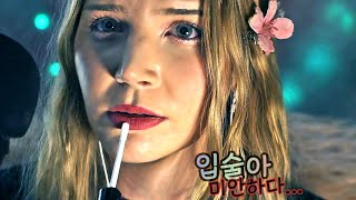 ASMR 한국어 | 립글로스 100번 바르기 도전 + …