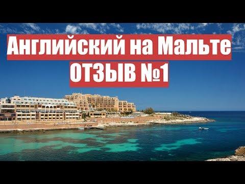 Английский На Мальте. Отзыв №1
