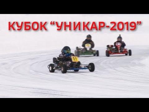 """Картинг. Кубок """"Уникар-2019"""""""