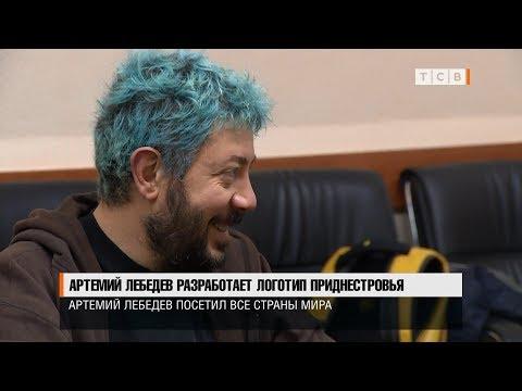 Артемий Лебедев разработает логотип Приднестровья