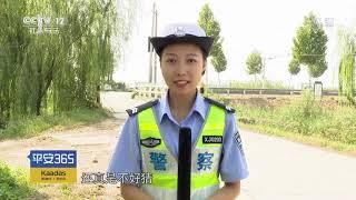 《平安365》 20190924 我在现场| CCTV社会与法
