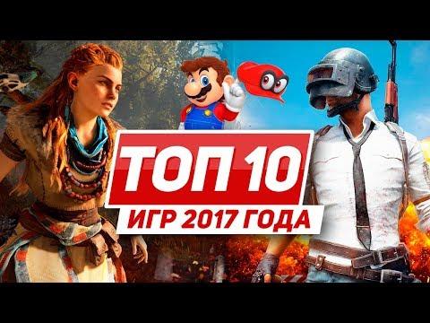 ТОП 10 игр 2017 года