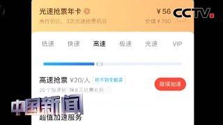 [中国新闻] 春运购票进入高峰期 | CCTV中文国际