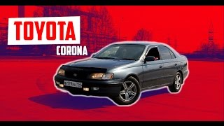 Toyota Corona/ Или / какую машину купить за 150 т.р.
