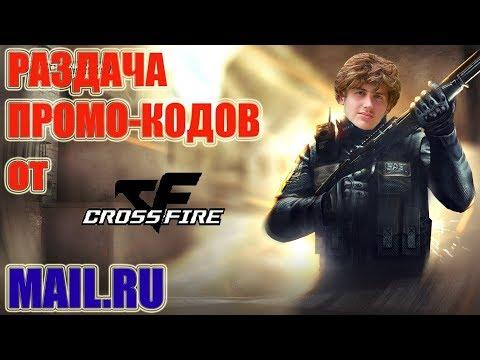 Онлайн-трансляция РАЗДАЧА ПРОМО КОДОВ СПАСИБО CrossFire 11.08.2017