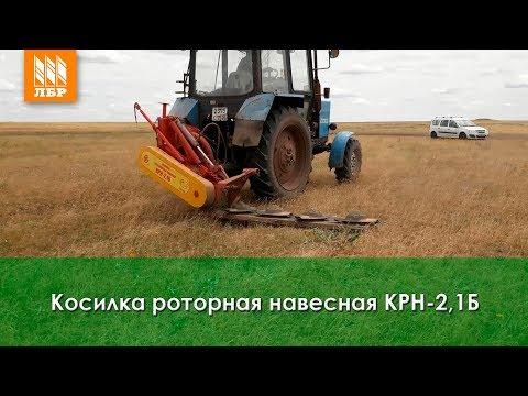 Косилка роторная навесная КРН 2,1Б от Бежецксельмаш