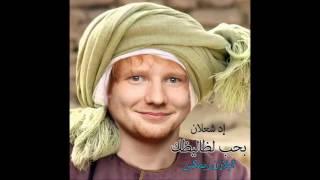 Ed Sheeran   Shape Of You   Egyptian Remix