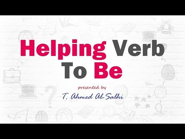 Helping Verb To Be - (الفعل المساعد (يكون