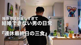 【一人暮らしの料理】お正月最終日に作った朝昼晩の料理//独身会社員の休日//