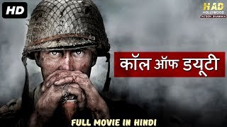 कॉल ऑफ़ ड्यूटी (2019) New Released Full Hindi Dubbed Movie | Hollywood Action Movie In Hindi