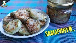 Вкуснейшие Жареные кабачки в маринаде. Лучшая закуска из кабачков.
