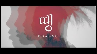 BTS(방탄소년단) - 땡(DDAENG) UnOfficial MV RM Ver (Namjoon ver) FESTA 2018