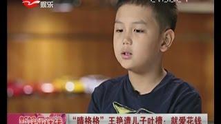 """豪门少奶""""晴格格""""王艳遭可爱儿子吐槽:乱花我爸钱"""