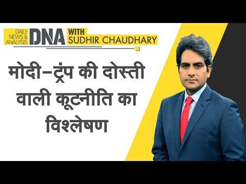 DNA: Modi-Trump की 'Friendship वाली Diplomacy' का विश्लेषण   Sudhir Chaudhary