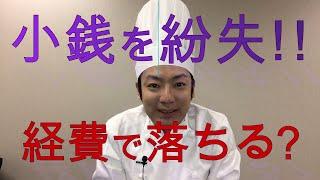 こんばんは くぼっち こと 税理士の久保田佳樹です いつもご視聴ありが...