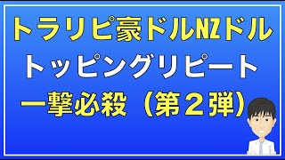 【緊急配信】トラリピ豪ドルNZドル トッピングリピート一撃必殺(第2弾)を解説!