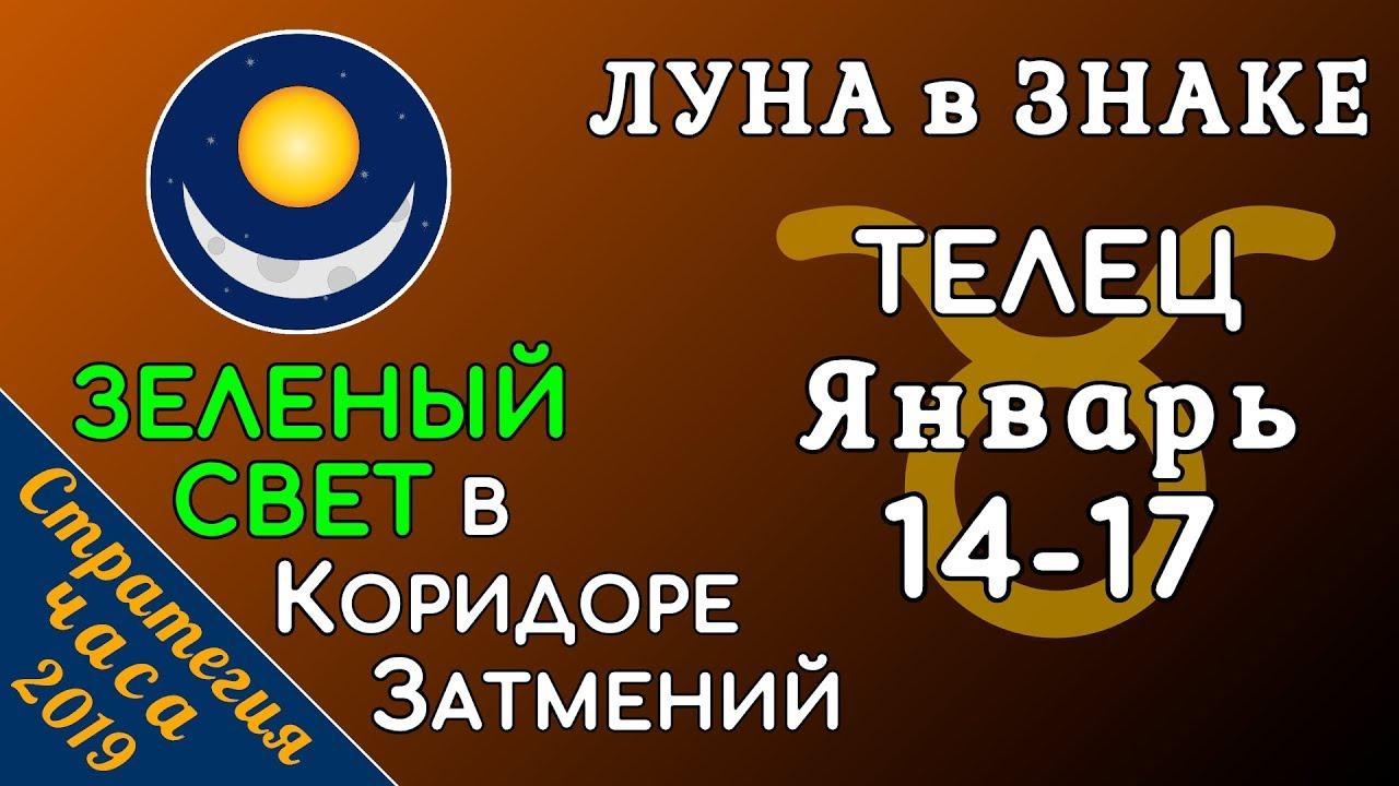 ЛУНА в знаке ТЕЛЕЦ 14-17 января 2019. ЗЕЛЕНЫЙ СВЕТ в КОРИДОРЕ ЗАТМЕНИЙ