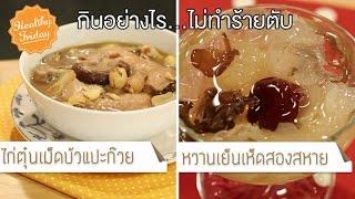 """Healthy Friday [by Mahidol] (1/2) กินอย่างไรไม่ทำร้าย """"ตับ"""" ไก่ตุ๋นเม็ดบัวแปะก๊วย หวานเย็นเห็ด"""