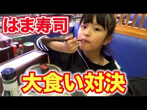 【はま寿司】大食い対決!お寿司何皿食べられるかな?【ここのの】