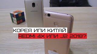Samsung Galaxy J2 2018 или Xiaomi Redmi 4X? Что же лучше купить?