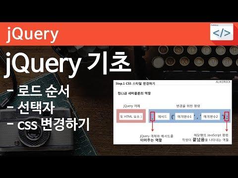 jQuery 01 [ css 메서드 ] jQuery로 css 스타일 변경하기, jQuery 로드 순서, jquery 선택자