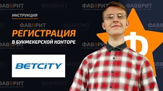 Інструкція по реєстрації в БК Бетсіті | Ідентифікація запису Betcity