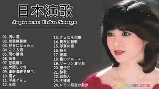 30日本の演歌はメドレー 日本演歌 の名曲 メドレー Japanese Enka Songs