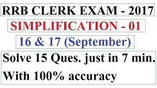 Simplification asked in rrb clerk on 16 &17 september 2017 2017 Video