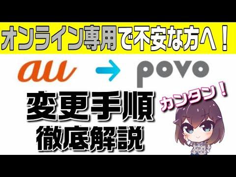 Download 【povo変更手順解説】auユーザーがpovoに変更する手順を解説