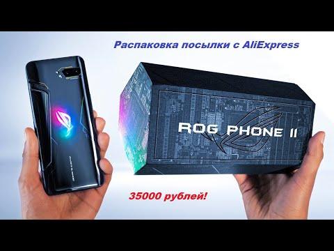 Распаковка посылки, самый мощный смартфон ASUS ROG Phone 2 с Aliexpress за 35000 руб на Али! 8/128гб