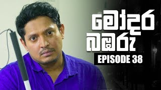 Modara Bambaru | මෝදර බඹරු | Episode 38 | 12 - 04 - 2019 | Siyatha TV Thumbnail
