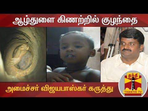 ஆழ்துளை கிணற்றில் குழந்தை : அமைச்சர் விஜயபாஸ்கர் கருத்து | Trichy | Borewell Accident
