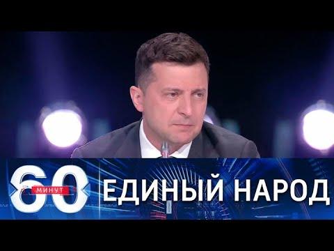 Слова Путина взбудоражили политикум в Киеве. 60 минут по горячим следам от 01.07.21 - Видео онлайн