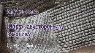 Двусторонний шарф. Техника вязания. Мужской шарф.