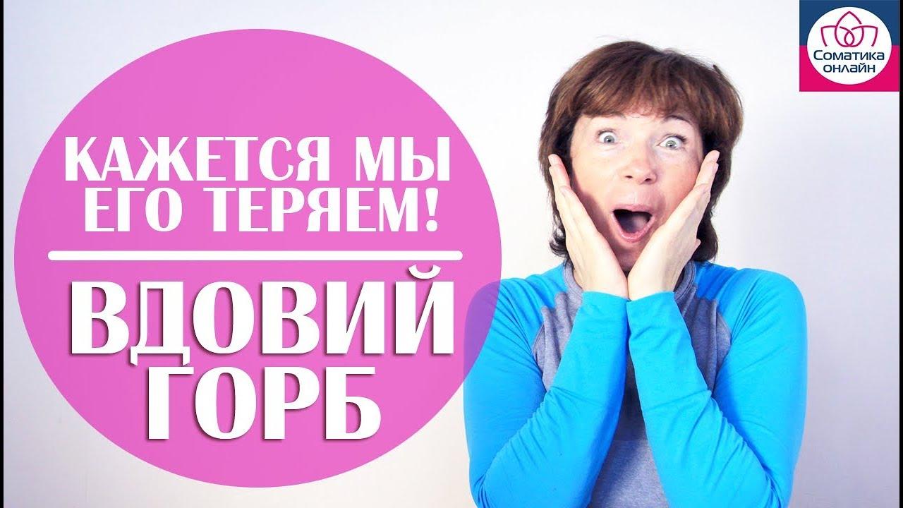Как убрать вдовий горб на шее в домашних условиях 28