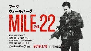 『マイル22』特報