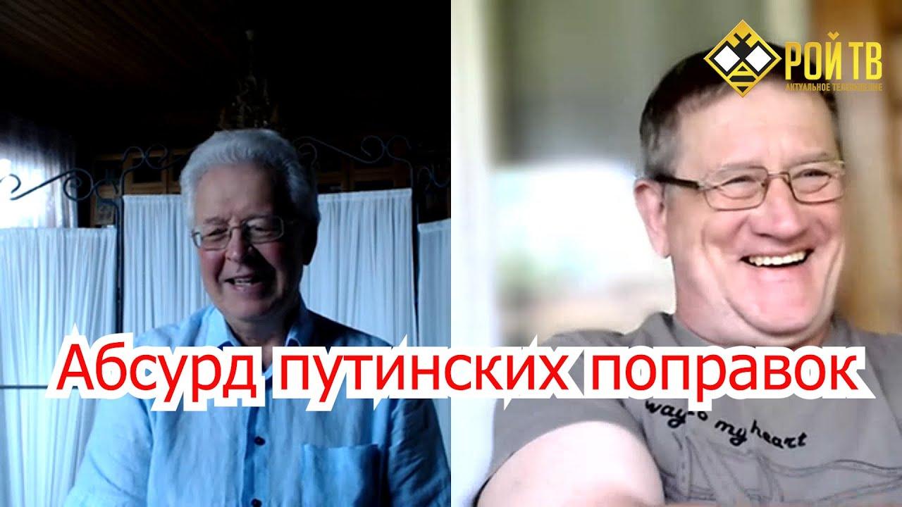 Валентин Катасонов: абсурд путинских поправок