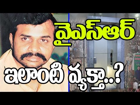 Interesting Facts About YS Rajashekar Reddy | YSR Latest News | Top Telugu TV