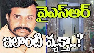 Interesting Facts About YS Rajashekar Reddy | YSR Latest News | Top Telugu TV