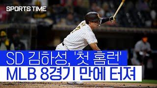 김하성이 쏘아올린 ML 데뷔 '첫 홈런'… SD 역전 견인 #SPORTSTIME