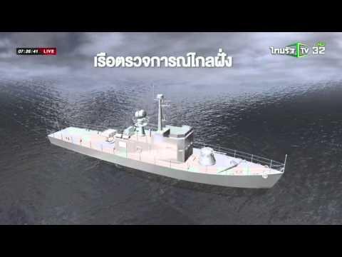สแกนเรือตรวจการณ์ไกลฝั่งลำใหม่ | 21-03-59 | เช้าข่าวชัดโซเชียล | ThairathTV