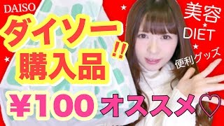 【100均】ダイソー購入品紹介!【感動グッズ】 thumbnail