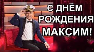 С ДНЁМ РОЖДЕНИЯ МАКСИМ!❤️🌸🌷❤️